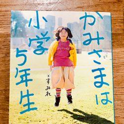 胎内記憶の不思議【 part1】「かみさまは小学5年生」を読んで